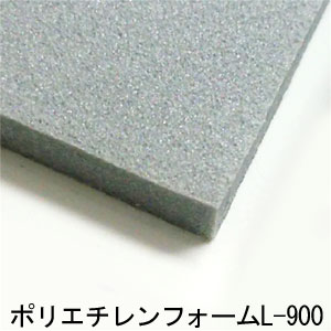 ポリエチレンフォーム L-900厚60mm×1000mm×1000mm判から取ります。(サイズセット下記からお選びください。(カット賃込み) 各セット同価)【検索用:サンぺルカ L-900 L900】