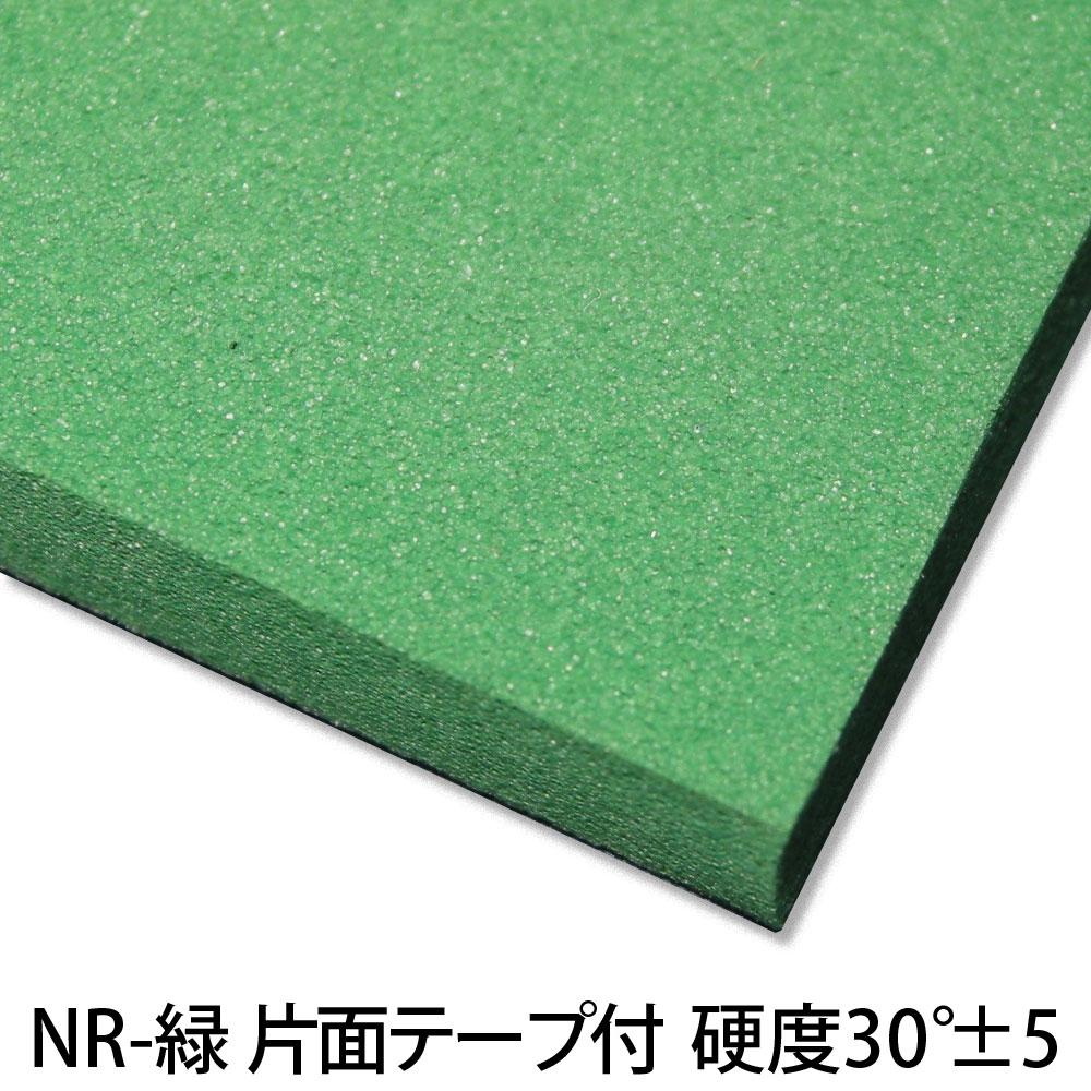 安全 天然ゴム ファクトリーアウトレット スチレンブタジエンゴムブレンド系緑色の ゴムの発泡体です ゴムスポンジシートNR緑 片面テープ付厚5mm x 硬度30°±5天然ゴム系 1M サイズ若干余裕があります