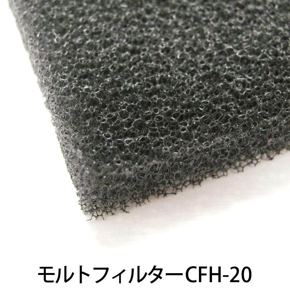 モルトフィルターCFH-20厚み50mm×幅1M×長2Mから取ります。各色、サイズセット下記からお選びください。(カット賃込み)
