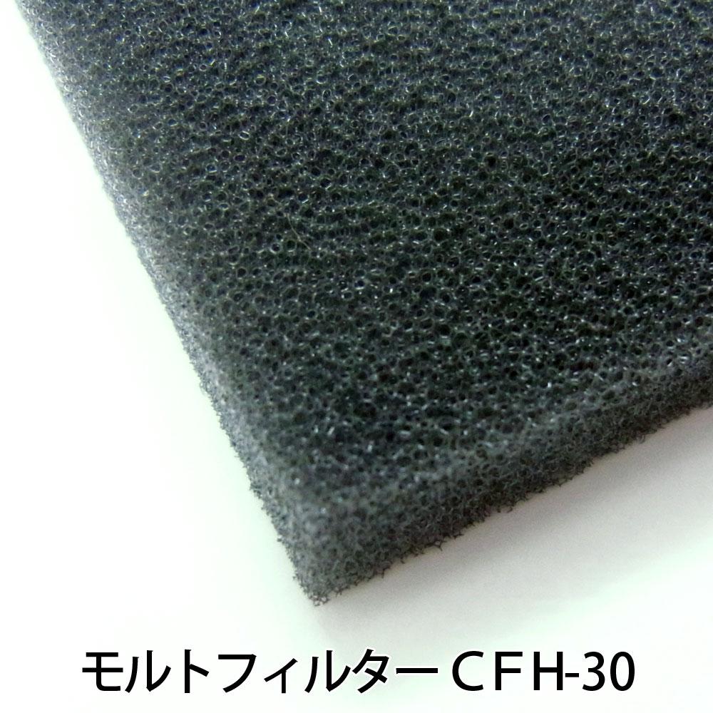 モルトフィルターCFH-30厚み50mm×幅1M×長2Mから取ります。各色、サイズセット下記からお選びください。(カット賃込み)