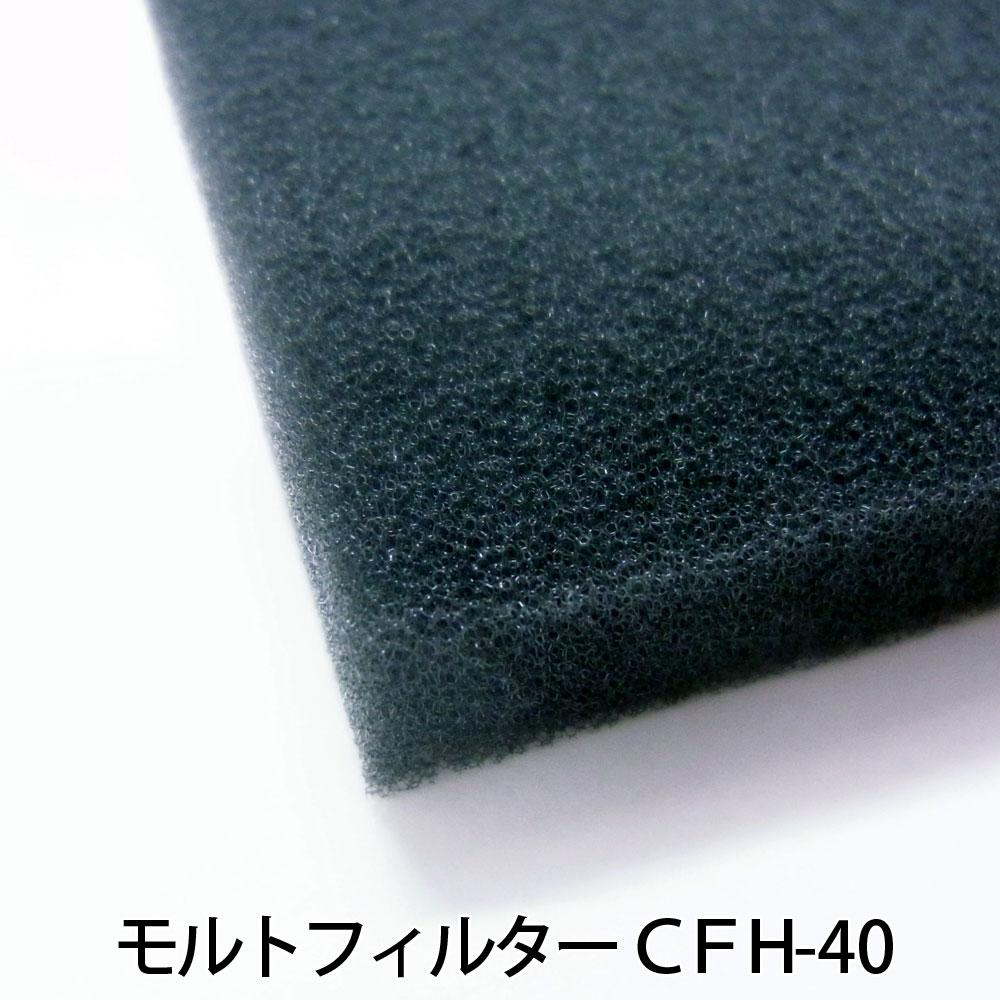 モルトフィルターCFH-40厚み45mm×幅1M×長2Mから取ります。各色、サイズセット下記からお選びください。(カット賃込み)