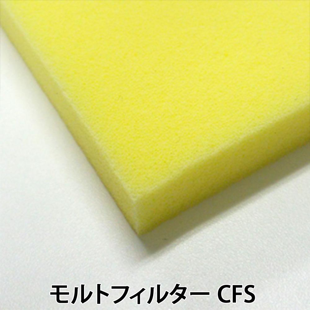 モルトフィルターCFS厚み25mm×幅1M×長2Mから取ります。各色、サイズセット下記からお選びください。(カット賃込み)
