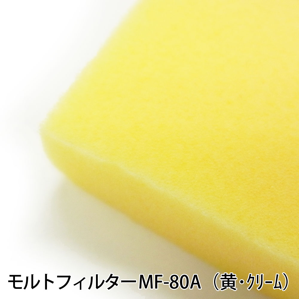 モルトフィルターMF-80A厚み20mm×幅1M×長2Mから取ります。各色、サイズセット下記からお選びください。(カット賃込み)※個人宅・代引注文は500mm×500mm以下サイズまで(画像参照)