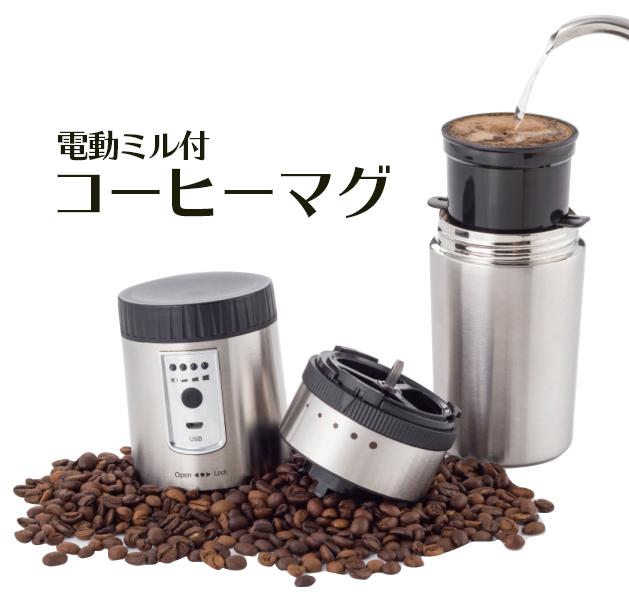 手軽に挽きたてのコーヒーが楽しめますキャンプ ソロキャンプ 期間限定送料無料 グランピング夏山 夏休み 行動食 たき火持ち運び コーヒー 送料無料 電動ミル付きコーヒーマグ 誕生日 敬老の日 18%OFF