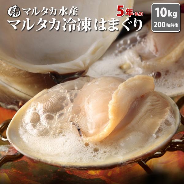 【送料無料】冷凍はまぐり5年もの5cm~6cmサイズ 500g×20袋入(180~200粒入)♯貝 はまぐり ハマグリ 蛤 冷凍 バーベキュー 海鮮