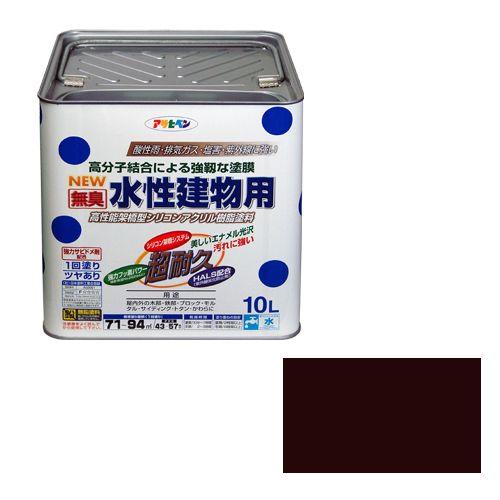 【送料無料】アサヒペン 水性建物用(品番:10L こげ茶)
