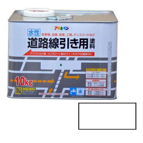 アサヒペン 水性道路線引き用塗料(品番:10KG 白)