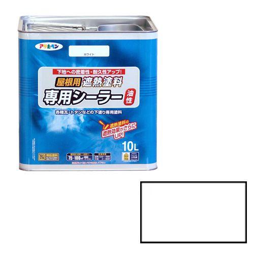 【送料無料】アサヒペン 屋根用遮熱塗料専用シーラー(品番:10L ホワイト)