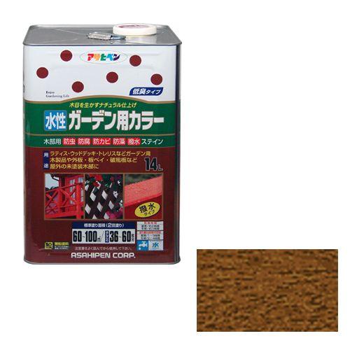 【送料無料】アサヒペン 水性ガーデン用カラー(品番:14L ウォルナット)