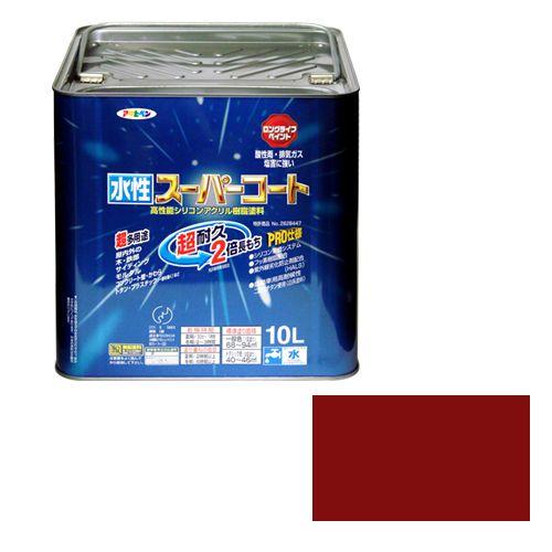 【送料無料】アサヒペン 水性スーパーコート(品番:10L 赤さび)