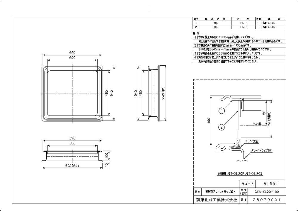 【送料無料】【納期:5営業日以内発送】前澤化成工業 FRP製グリーストラップ用嵩上 GKA-XL型(品番:GKA-XL20-100)『81391』