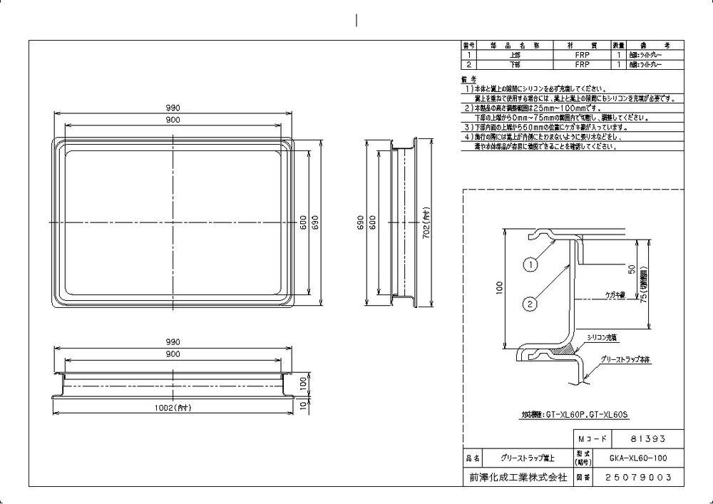 【送料無料】【納期:5営業日以内発送】前澤化成工業 FRP製グリーストラップ用嵩上 GKA-XL型(品番:GKA-XL60-100)『81393』