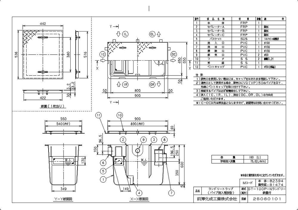 【送料無料】【納期:5営業日以内発送】前澤化成工業 FRP製ランドリートラップ パイプ流入埋設型GT-P(品番:GT-100P-Nランドリー 鉄蓋付)『82394-81474』