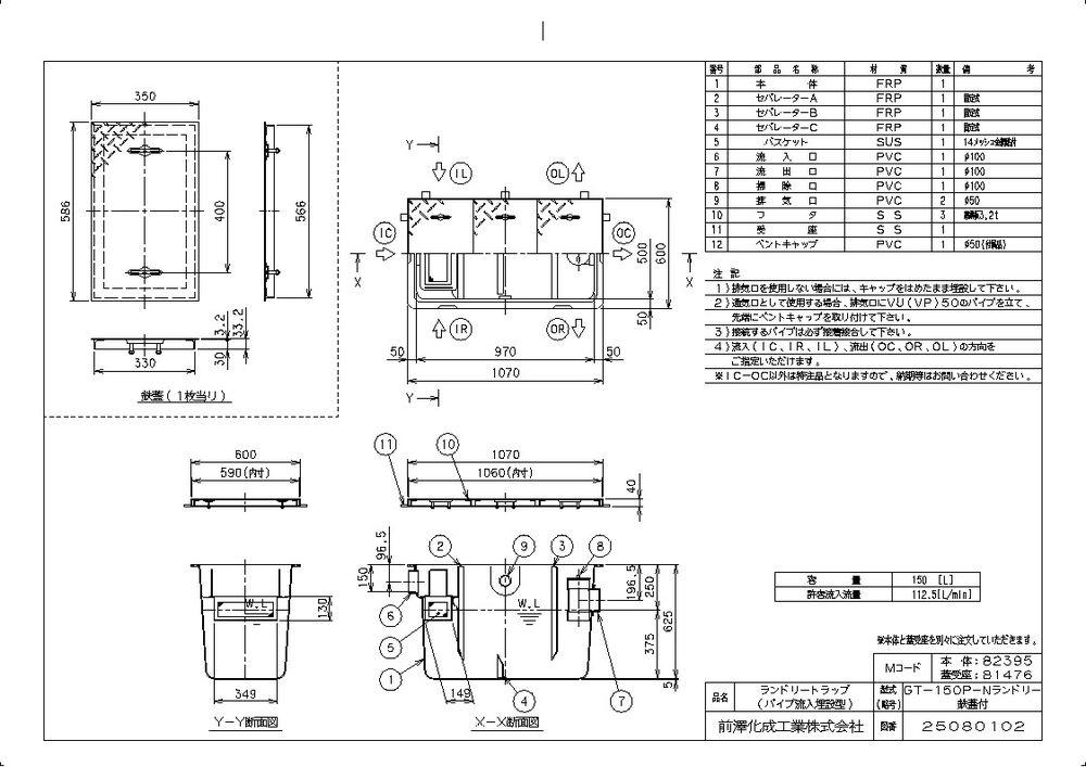 【送料無料】【納期:5営業日以内発送】前澤化成工業 FRP製ランドリートラップ パイプ流入埋設型GT-P(品番:GT-150P-Nランドリー 鉄蓋付)『82395-81476』