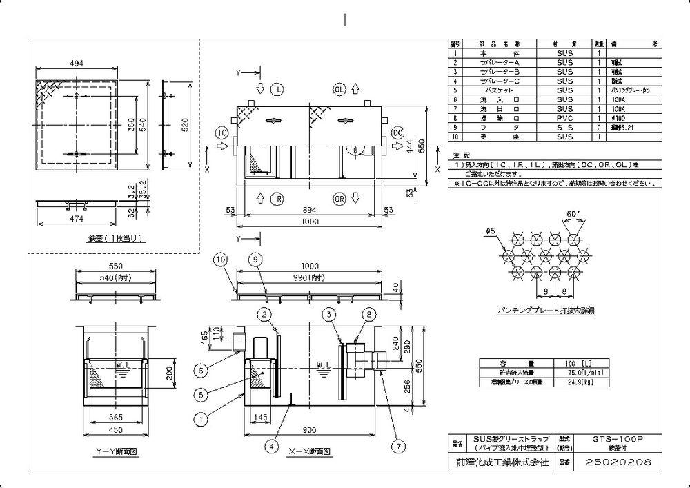 【送料無料】【納期:都度問合せ】前澤化成工業 SUS製グリーストラップ パイプ流入埋設型 GTS-P(品番:GTS-100P 鉄蓋付)