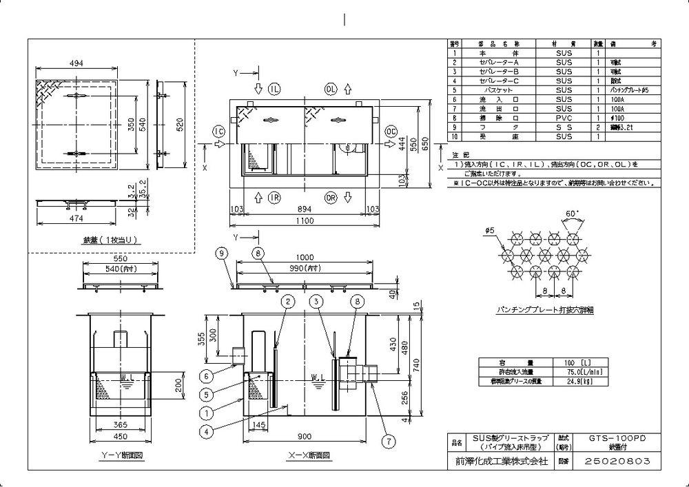 【送料無料】【納期:都度問合せ】前澤化成工業 SUS製グリーストラップ パイプ流入床吊型 GTS-PD(品番:GTS-100PD 鉄蓋付)