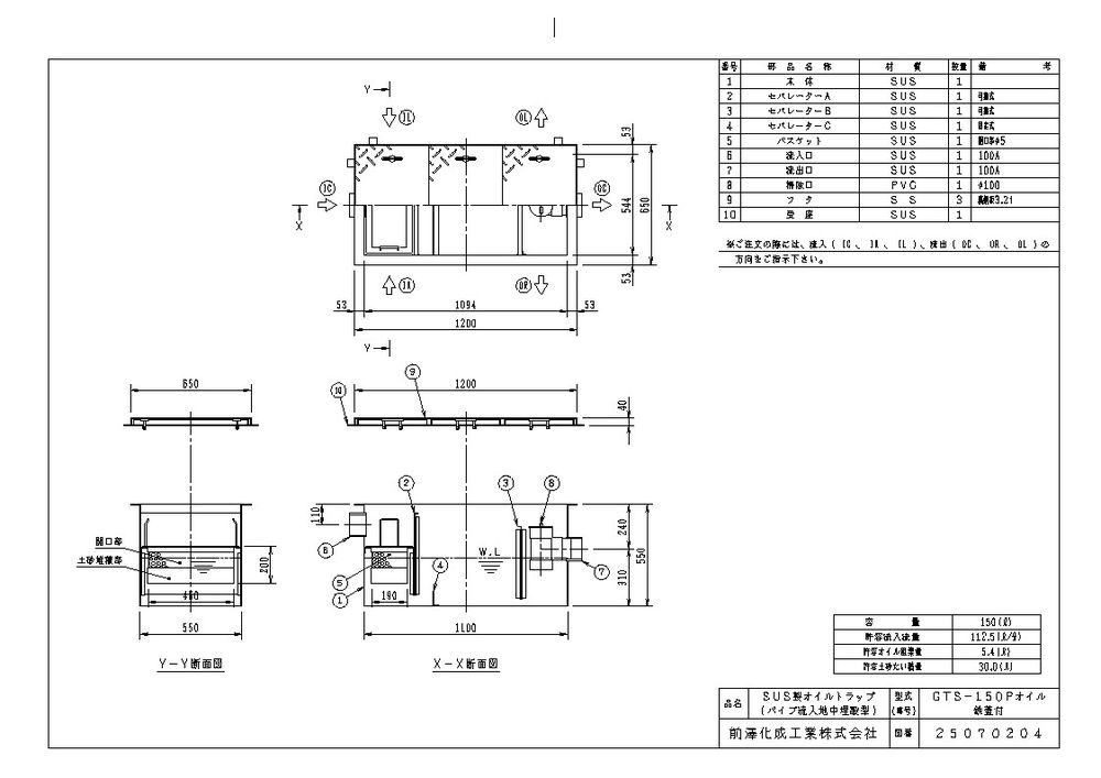 【送料無料】【納期:都度問合せ】前澤化成工業 SUS製オイルトラップ パイプ流入埋設型 GTS-Pオイル(品番:GTS-150Pオイル 鉄蓋付)