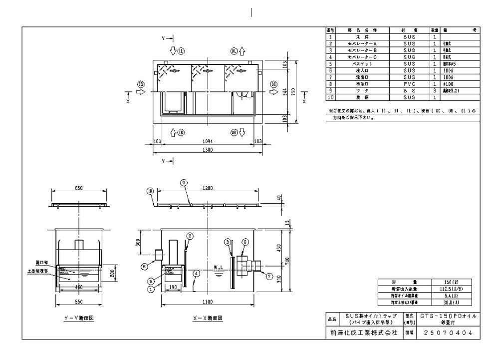【送料無料】【納期:都度問合せ】前澤化成工業 SUS製オイルトラップ パイプ流入床吊型 GTS-PDオイル(品番:GTS-150PDオイル 鉄蓋付)