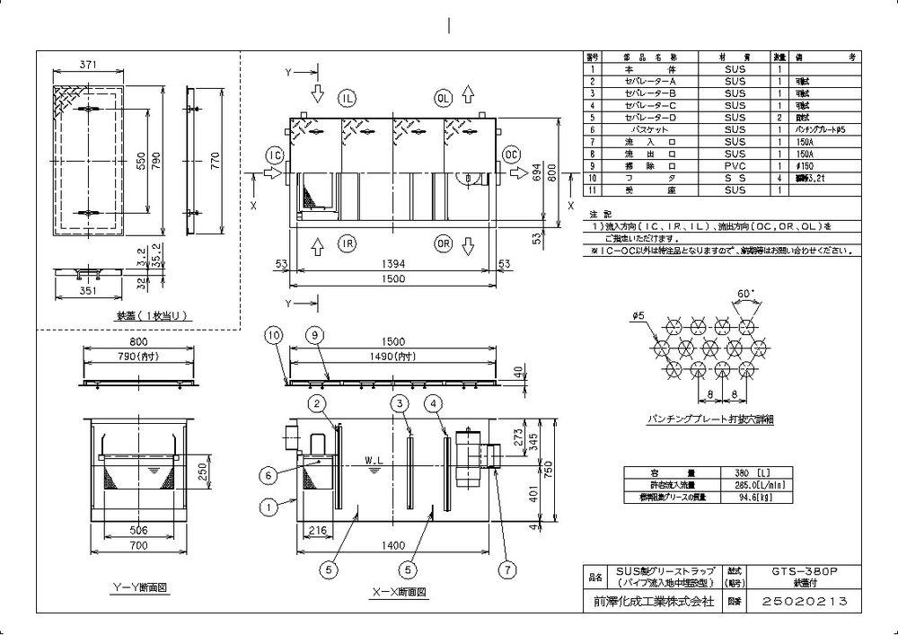【送料無料】【納期:都度問合せ】前澤化成工業 SUS製グリーストラップ パイプ流入埋設型 GTS-P(品番:GTS-380P 鉄蓋付)