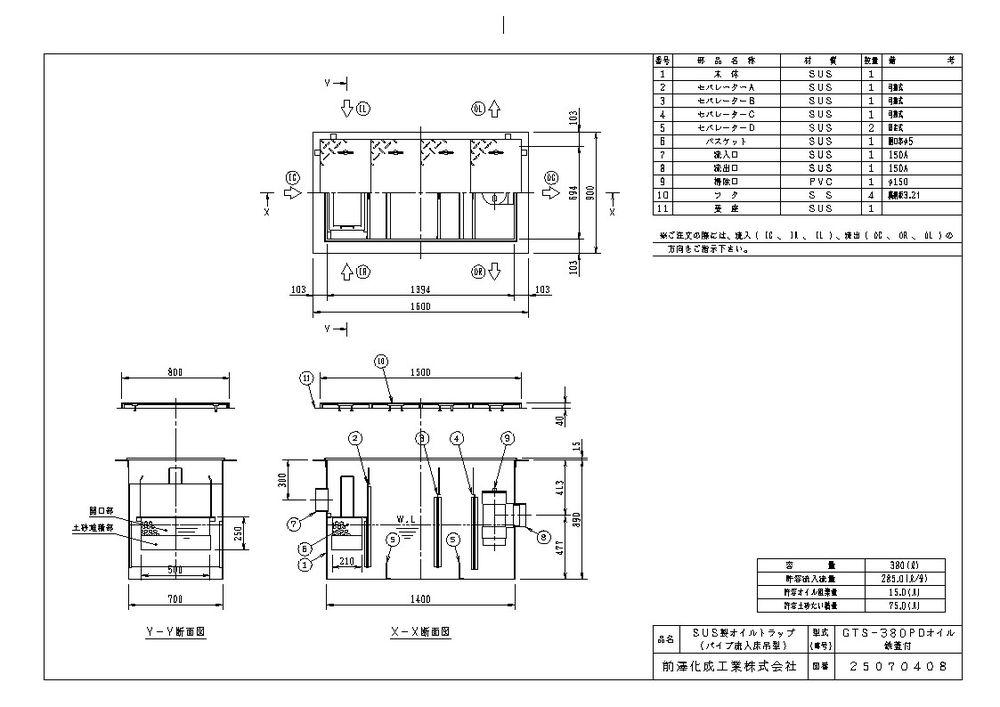 【送料無料】【納期:都度問合せ】前澤化成工業 SUS製オイルトラップ パイプ流入床吊型 GTS-PDオイル(品番:GTS-380PDオイル 鉄蓋付)