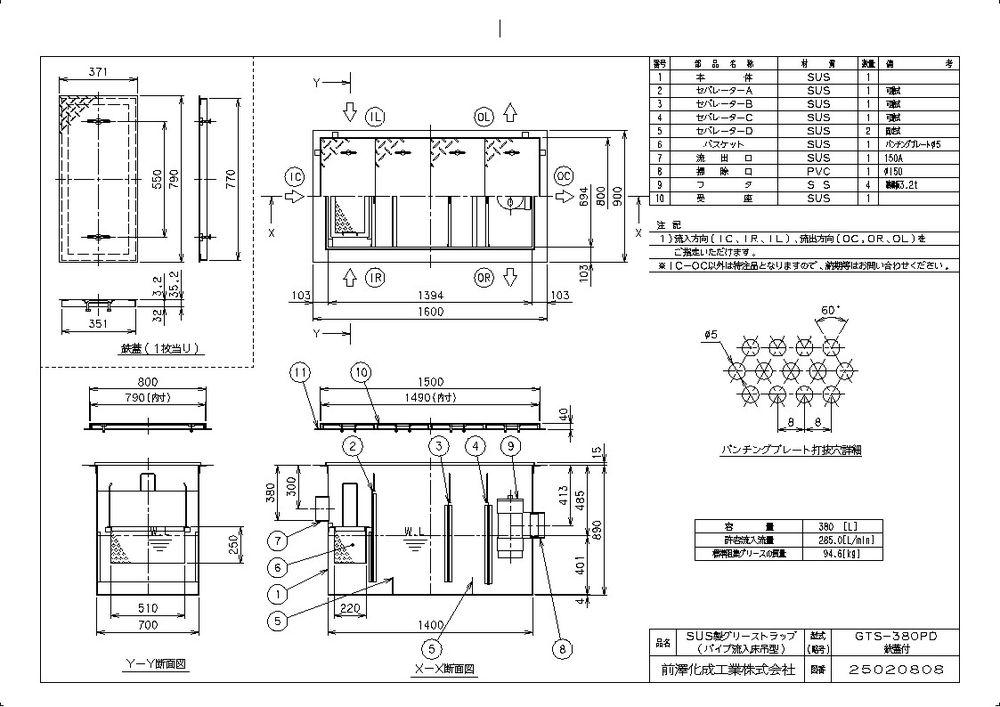 【送料無料】【納期:都度問合せ】前澤化成工業 SUS製グリーストラップ パイプ流入床吊型 GTS-PD(品番:GTS-380PD 鉄蓋付)
