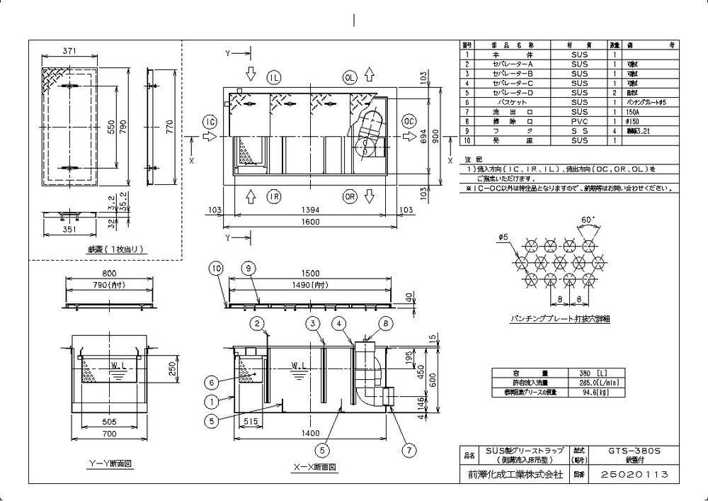 【送料無料】【納期:都度問合せ】前澤化成工業 SUS製グリーストラップ 側溝流入床吊型 GTS-S(品番:GTS-380S 鉄蓋付)