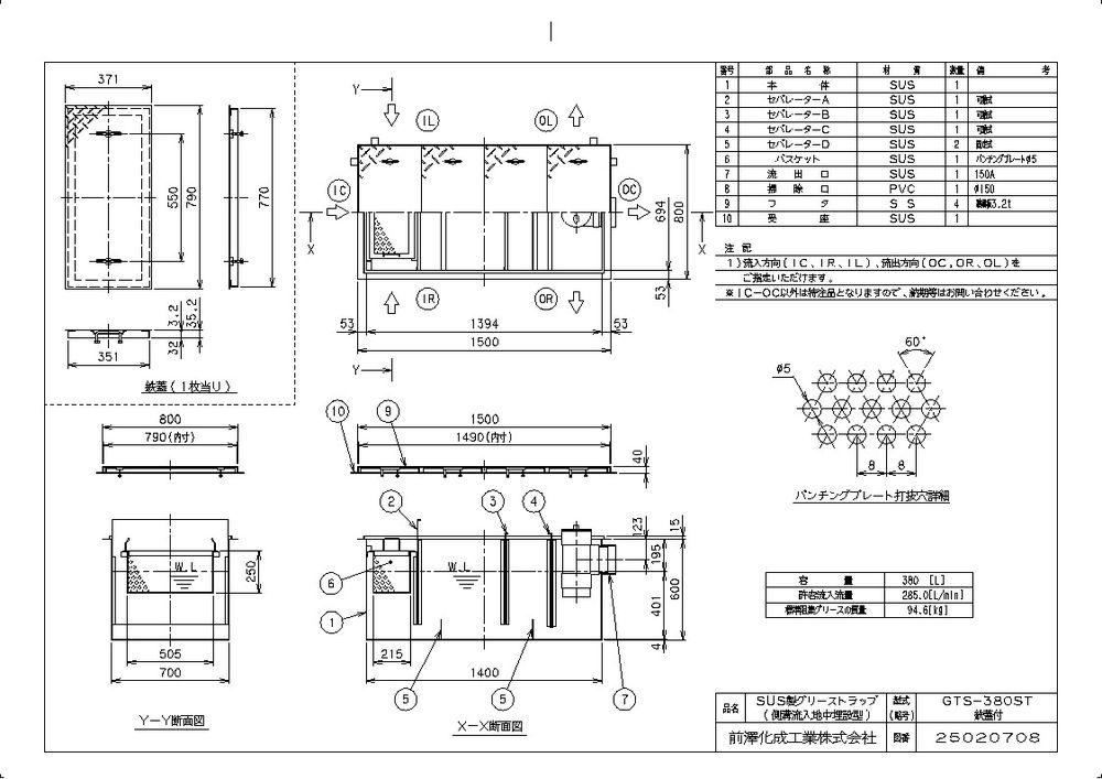【送料無料】【納期:都度問合せ】前澤化成工業 SUS製グリーストラップ 側溝流入埋設型 GTS-ST(品番:GTS-380ST 鉄蓋付)