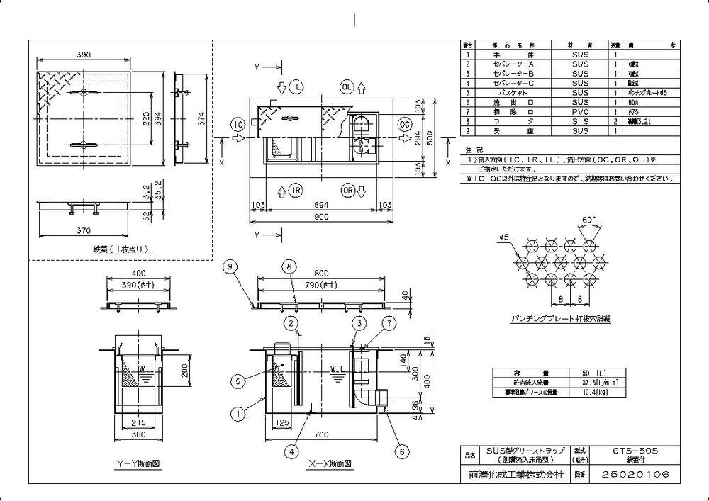 【送料無料】【納期:都度問合せ】前澤化成工業 SUS製グリーストラップ 側溝流入床吊型 GTS-S(品番:GTS-50S 鉄蓋付)