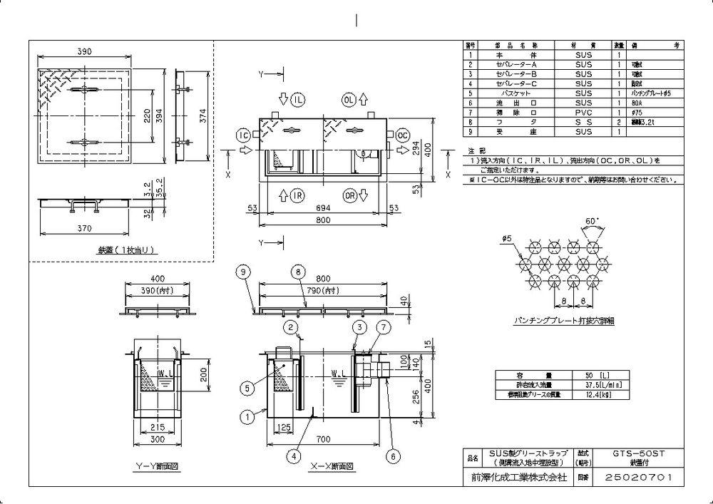 【送料無料】【納期:都度問合せ】前澤化成工業 SUS製グリーストラップ 側溝流入埋設型 GTS-ST(品番:GTS-50ST 鉄蓋付)