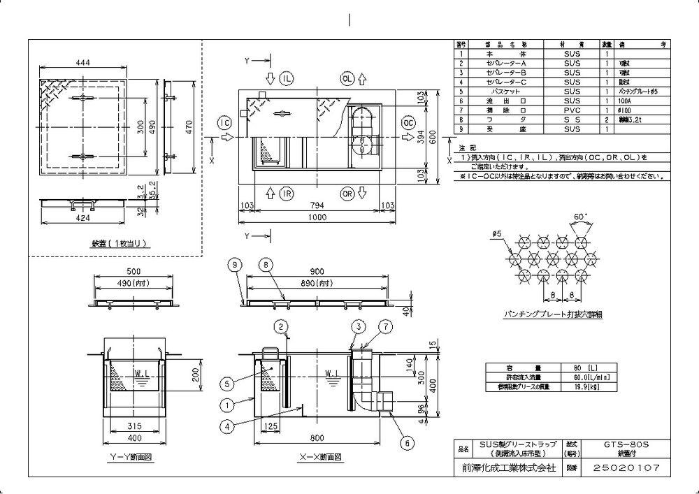 【送料無料】【納期:都度問合せ】前澤化成工業 SUS製グリーストラップ 側溝流入床吊型 GTS-S(品番:GTS-80S 鉄蓋付)