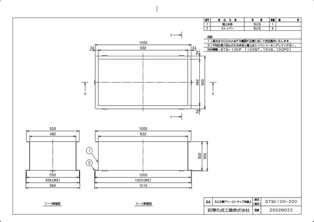 【送料無料】【納期:都度問合せ】前澤化成工業 SUS製グリーストラップ用嵩上 GTSK型(品番:GTSK100-300H)