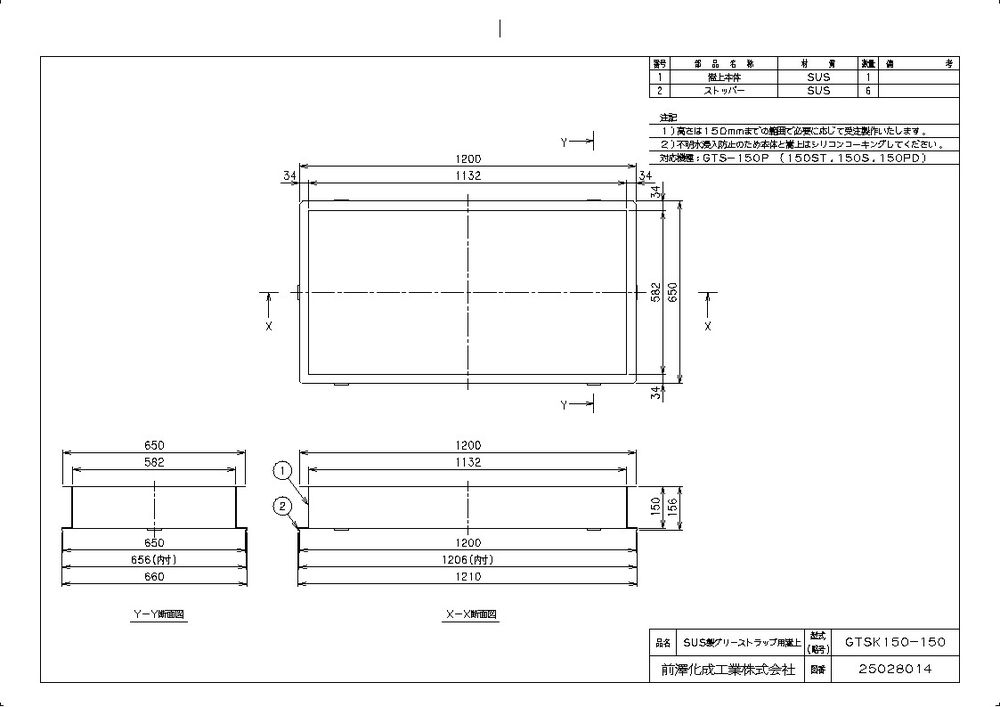 【送料無料】【納期:都度問合せ】前澤化成工業 SUS製グリーストラップ用嵩上 GTSK型(品番:GTSK150-150H)