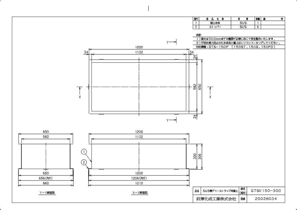 【送料無料】【納期:都度問合せ】前澤化成工業 SUS製グリーストラップ用嵩上 GTSK型(品番:GTSK150-300H)