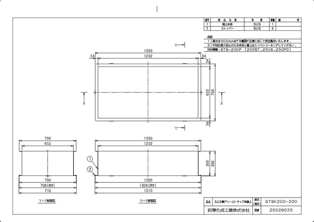 【送料無料】【納期:都度問合せ】前澤化成工業 SUS製グリーストラップ用嵩上 GTSK型(品番:GTSK200-300H)
