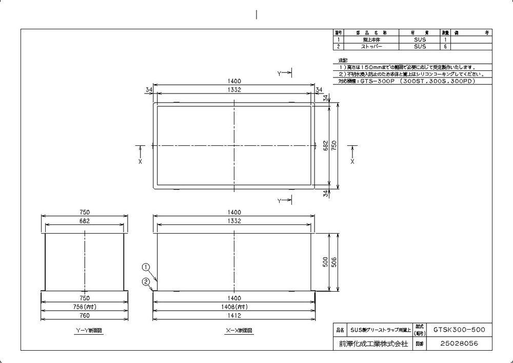 【送料無料】【納期:都度問合せ】前澤化成工業 SUS製グリーストラップ用嵩上 GTSK型(品番:GTSK300-500H)