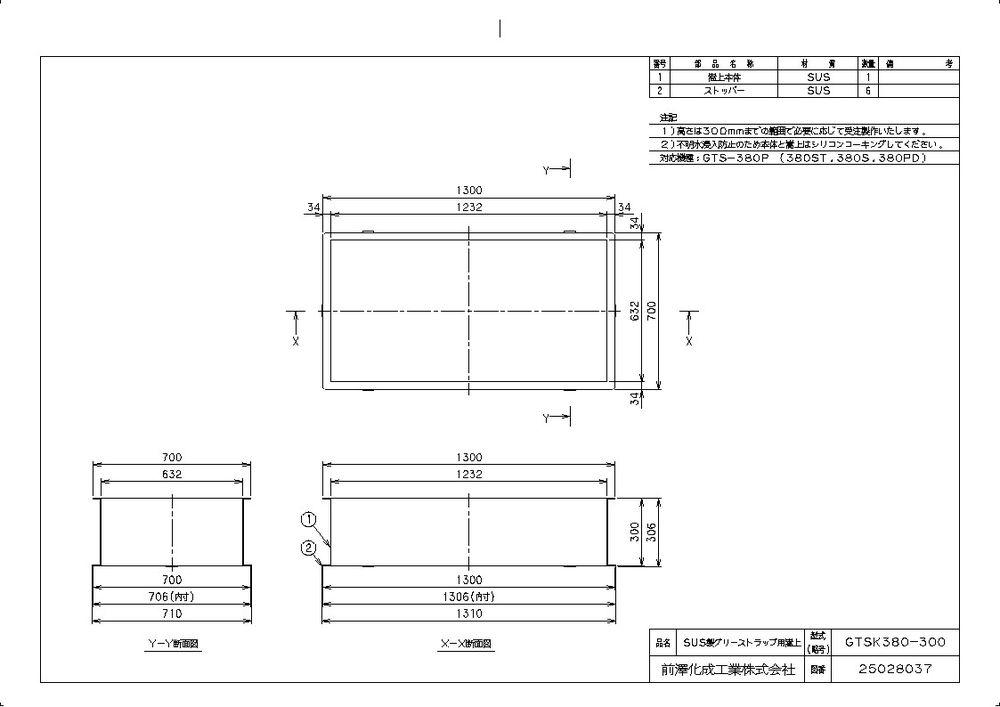 【送料無料】【納期:都度問合せ】前澤化成工業 SUS製グリーストラップ用嵩上 GTSK型(品番:GTSK380-300H)