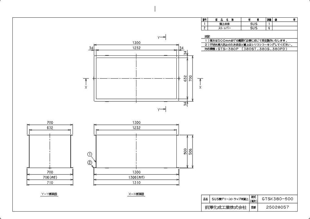 【送料無料】【納期:都度問合せ】前澤化成工業 SUS製グリーストラップ用嵩上 GTSK型(品番:GTSK380-500H)