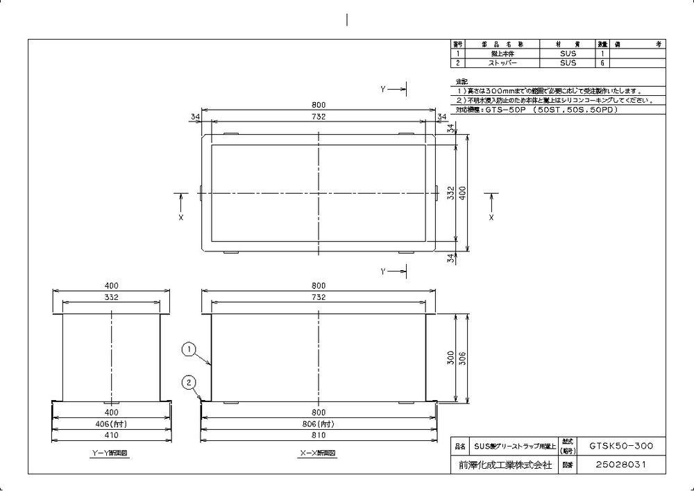 【送料無料】【納期:都度問合せ】前澤化成工業 SUS製グリーストラップ用嵩上 GTSK型(品番:GTSK50-300H)