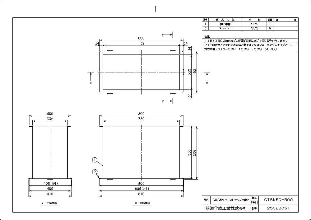 【送料無料】【納期:都度問合せ】前澤化成工業 SUS製グリーストラップ用嵩上 GTSK型(品番:GTSK50-500H)