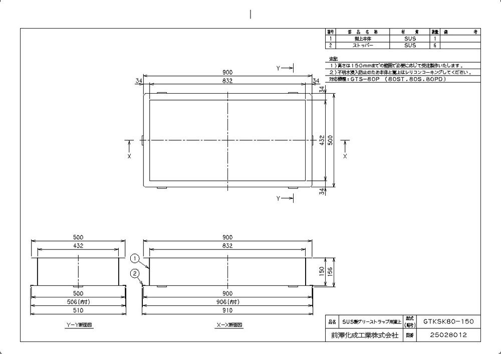 大流行中! SUS製グリーストラップ用嵩上 【送料無料】【納期:都度問合せ】前澤化成工業 GTSK型(品番:GTSK80-150H):セルフメイド-DIY・工具