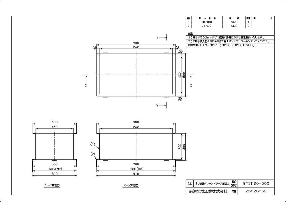 【送料無料】【納期:都度問合せ】前澤化成工業 SUS製グリーストラップ用嵩上 GTSK型(品番:GTSK80-500H)
