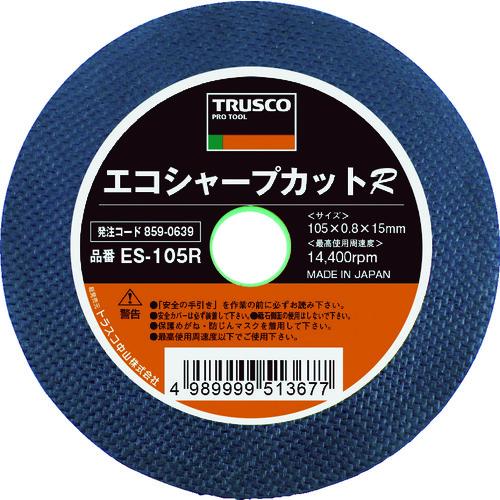 【送料無料】TRUSCO 切断砥石 エコシャープカットR 405X3.0X25.4mm(発注数:25枚)(品番:ES-405R)『8590643』