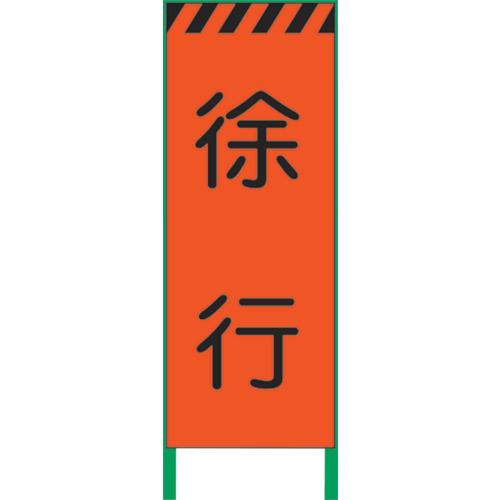 【送料別途:都度ご確認】【メーカー直送品:代引き不可】グリーンクロス 蛍光オレンジ高輝度 工事看板 徐行(品番:1102102601)『8590996』