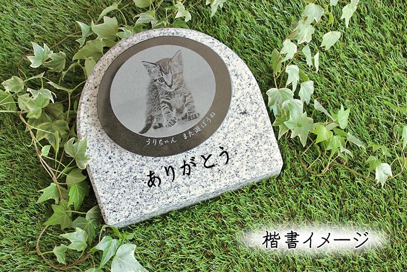 【ペットのお墓】ペット墓石/墓石/白御影石(G603)【文字彫刻無料】お庭に置けるサイズの墓石です。自宅供養/手元供養/ガーデン/名入れ/オーダーメイド【写真彫刻可能】