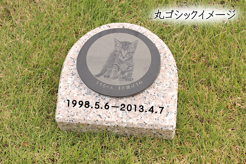 【ペットのお墓】ペット墓石/墓石/桜御影石【文字彫刻無料】お庭に置けるサイズの墓石です。自宅供養/手元供養/ガーデン/名入れ/オーダーメイド【写真彫刻可能】