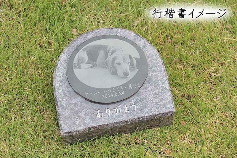 【ペットのお墓】ペット墓石/墓石/マハマブルー【文字彫刻無料】お庭に置けるサイズの墓石です。自宅供養/手元供養/ガーデン/名入れ/オーダーメイド【写真彫刻可能】