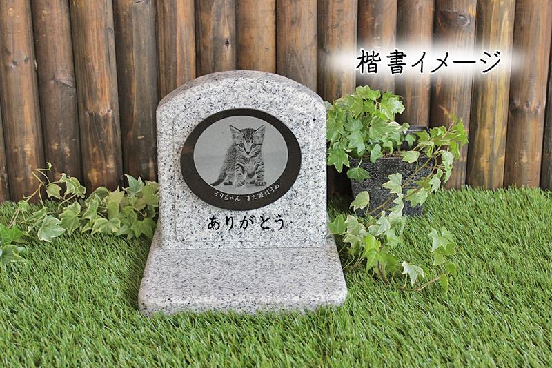 【ペットのお墓】ペット墓石/墓石/台座付き/白御影石(G603)【文字彫刻無料】お庭に置けるサイズの墓石です。自宅供養/手元供養/ガーデン/名入れ/オーダーメイド【写真彫刻可能】