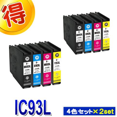 エプソン プリンターインク IC93L 4色セット ×2セット EPSON 互換インク IC4CL93L カートリッジ 対応プリンター PX-M7050F PX-M7050FP PX-M7050FT PX-M705C6 PX-M705TC6 PX-S7050 PX-S7050PS PX-S705C6 PX-S860 純正インクよりお得