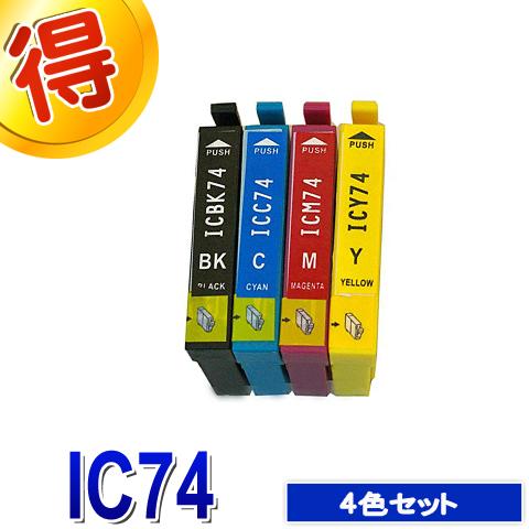 メール便 送料無料 エプソン IC74 方位磁石 4色セット 激安 お得なセット プリンターインク 4色セット EPSON 互換インク カートリッジ IC4CL74 ICM74 対応プリンター PX-M740F ICC74 売店 PX-M5081F PX-M5041F PX-M5040F ICY74 ICBK74 PX-S5040 PX-M5080F PX-M741F 品質検査済 純正インクよりお得 PX-S740