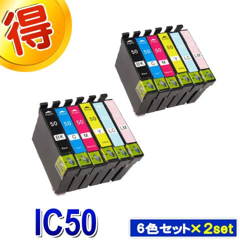 メール便 送料無料 エプソン IC50 ふうせん 6色セット×2セット 激安 お得なセット プリンターインク 6色セッ×2セット IC6CL50 EPSON 互換インク PM-A940 対応プリンター PM-G4500 PM-A840S PM-T960 PM-G850 PM-G860 純正インクよりお得 公式ストア PM-D870 PM-A920 お歳暮 EP-4004 カートリッジ